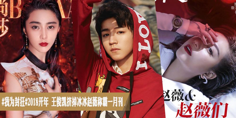 #我為封狂#2018開年 王俊凱擠掉冰冰趙薇稱霸一月