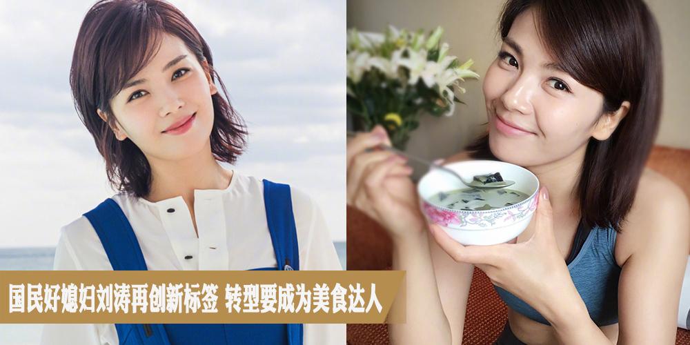 国民好媳妇刘涛再创新标签 转型要成为美食达人