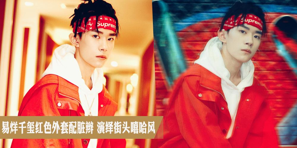 易烊千玺红色龙纹外套配脏辫 演绎街头嘻哈风