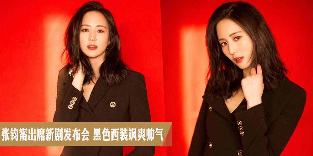 张钧甯出席新剧发布会 黑色西装飒爽帅气