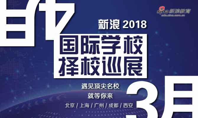 新浪2018国际学校择校巡展3月来袭
