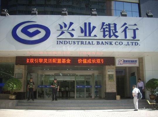 """惠誉上调兴业银行长期外币发行人违约评级至""""BBB"""