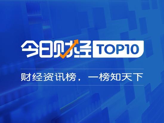 财经TOP10|北京商住房市场几近冰点 房价近乎打对折都卖不动