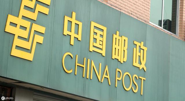 邮政集团转让旗下保代公司股权