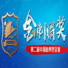 第七届中国私募基金年会