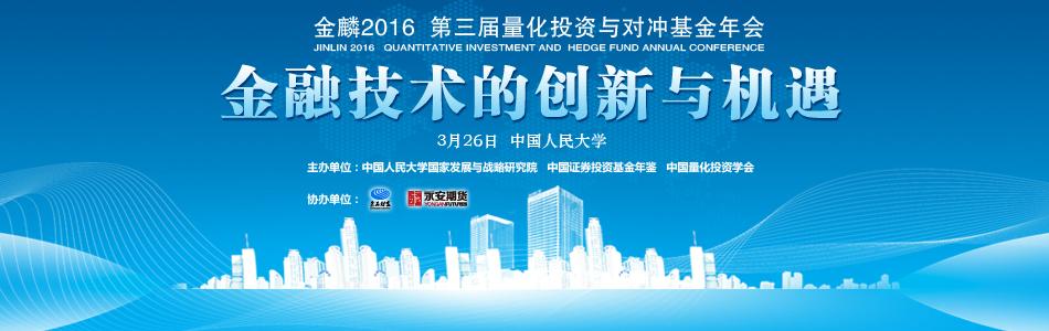 金麟2016量化投资与对冲基金年会3月26日在中国人民大学逸夫会议中心举行