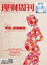 《理财周刊》27期