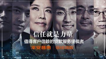 平安普惠发布全新品牌战略