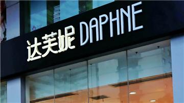 达芙妮亏损1.64亿港元 半年关店466家