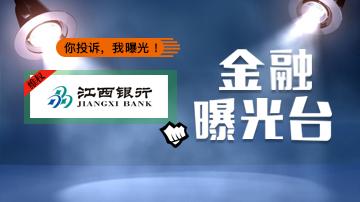 江西银行不还风险金遭原员工投诉