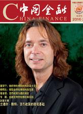 《中国金融杂志》20期