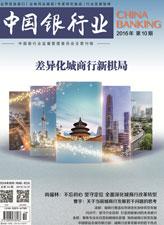 中国银行业