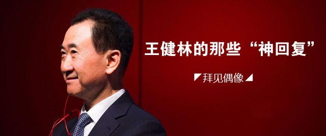 """拜见偶像:王健林的那些""""神回复"""""""