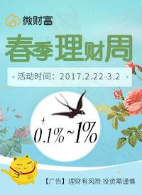 春节理财周 /