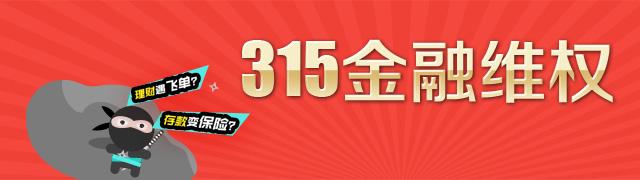 315金融维权活动