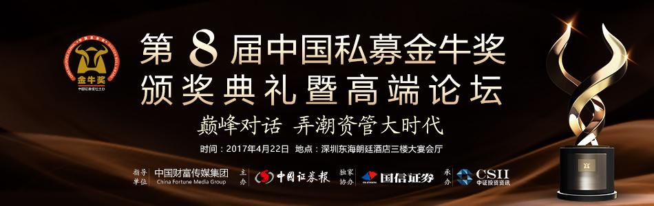 中国证券报第8届中国私募金牛奖颁奖典礼暨高端论坛