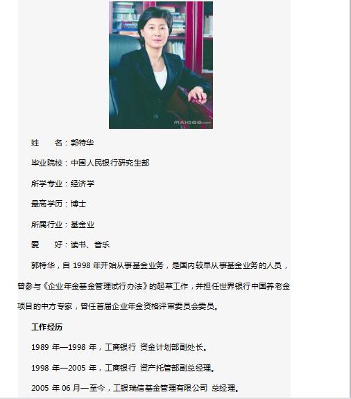 相关:工银瑞信总经理郭特华已任职12年