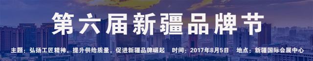 第六届新疆品牌节
