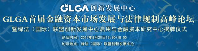 GLGA首届金融资本市场发展与法律规制高峰论坛