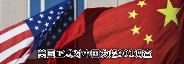 """美国正式对中国发起""""301调查"""""""