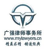 广东广强律师事务所