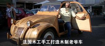 法国木工手工打造木制老爷车
