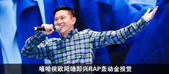 嘻哈侠欧阳靖即兴RAP轰动金投赏