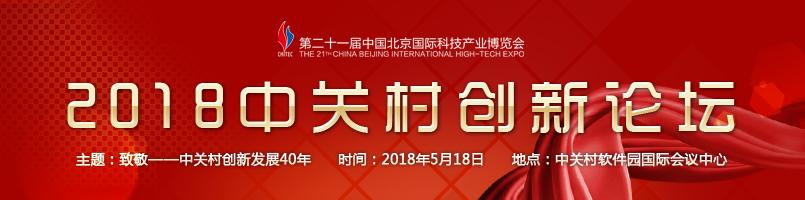 2018中关村创新论坛