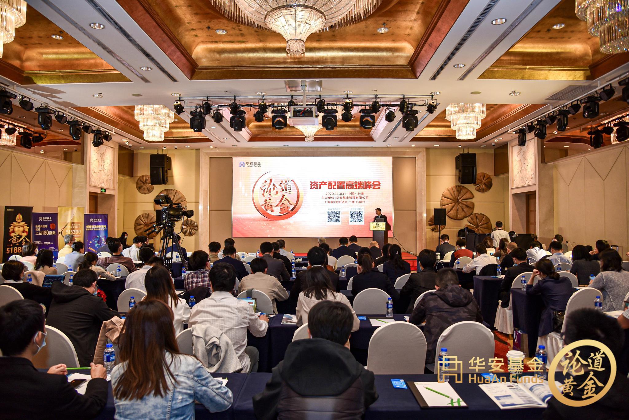 """华安基金""""黄金与资产配置高端峰会""""在上海盛大举办"""