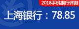 上海银行APP部分体验待改进