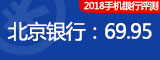 北京银行APP建设步伐落后