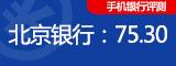 北京APP信用卡版块是软肋