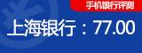 """上海银行APP不够""""精品"""""""