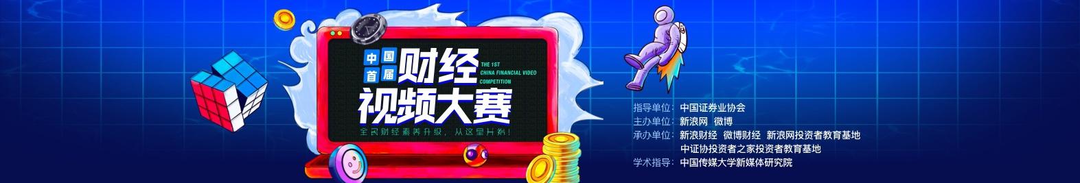 2020中国首届财经视频大赛启动仪式