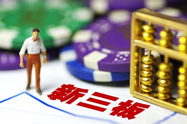 盘和林:公募基金投资精选层 新三板市场深化改革在路上