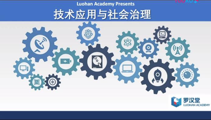 在线研讨会:数字技术应用与社会治理