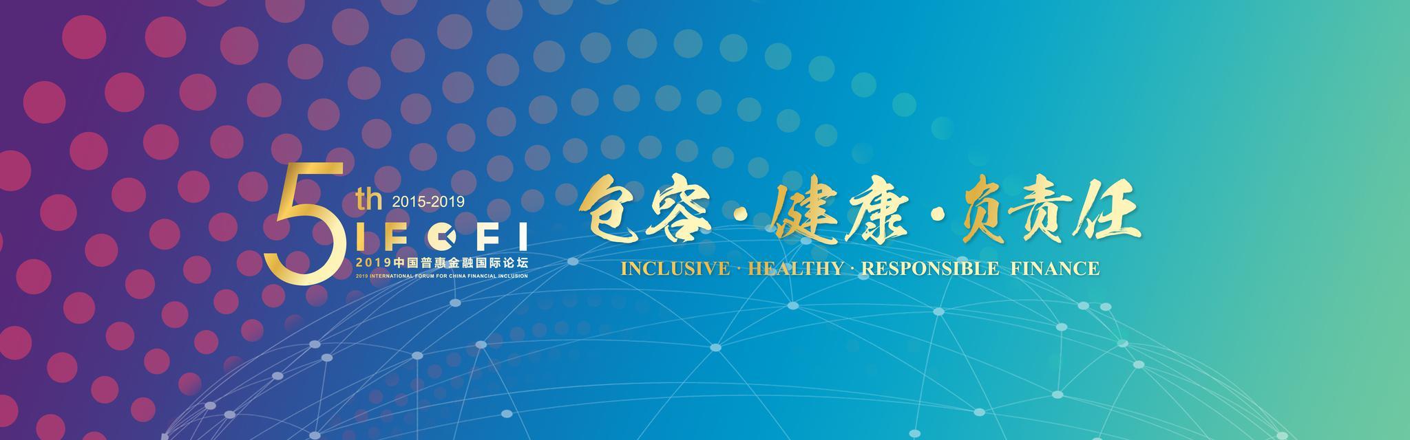 2019中国普惠金融国际论坛