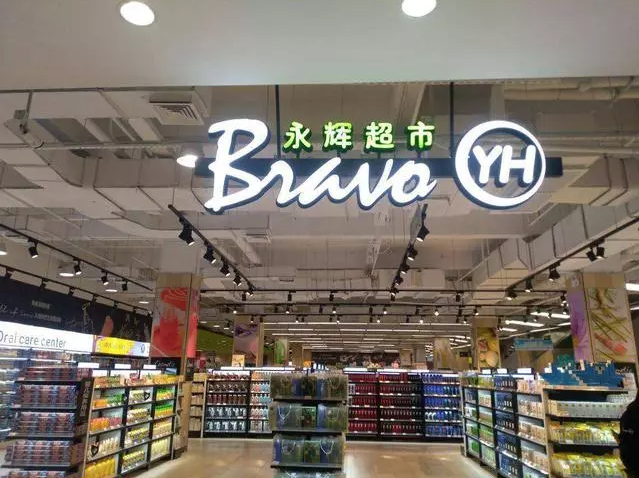 """江瀚:永辉超市上演""""兄弟分家""""?"""