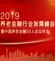 2019养老金融行业发展峰会
