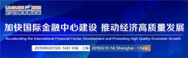 2019陆家嘴论坛