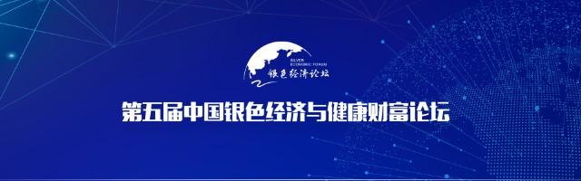 第五届中国银色经济与健康财富论坛