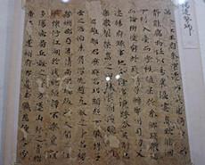 唐代写本王勃集残卷现杭州 极其珍贵