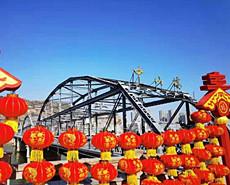 """紅燈籠裝扮""""黃河第一橋""""年味濃"""