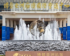 博鰲亞洲論壇2021年年會即將開幕