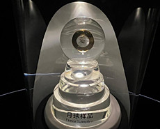 全球最大天文馆开馆 嫦娥五号部分月壤样品入馆
