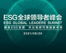 ESG全球领导者峰会8.26盛大开幕