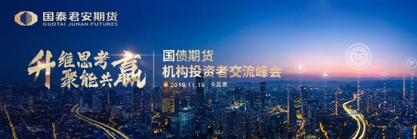 2019国泰君安期货国债期货机构投资者交流峰会