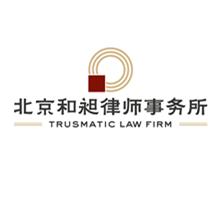 北京和昶律师事务所