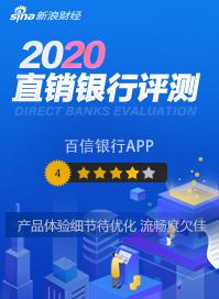 百信银行APP产品体验细节待优化 /