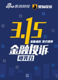 315金融曝光台|离职员工被扣绩效 /